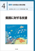 最新社会福祉士養成講座【4】