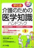 第2版介護のための医学知識ハンドブック