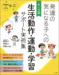 発達の気になる子への生活動作・運動・学習サポート実例集