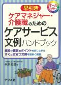 ケアマネジャー・介護職のためのケアサービス文例ハンドブック