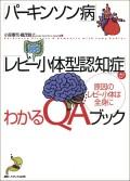 「パーキンソン病」「レビー小体型認知症」がわかるQAブック