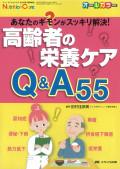 高齢者の栄養ケアQ&A55