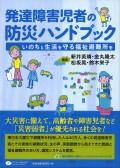 発達障害児者の防災ハンドブック