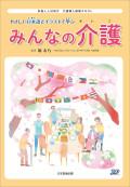 やさしい日本語とイラストで学ぶ みんなの介護