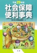 平成29年版 社会保障便利事典