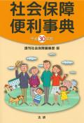 平成30年版 社会保障便利事典