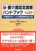 新・要介護認定調査ハンドブック第4版