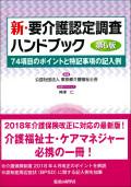 新・要介護認定調査ハンドブック 第5版