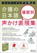 介護の日本語 場面別声かけ表現集