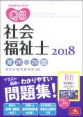 クエスチョン・バンク社会福祉士 国家試験問題解説2018