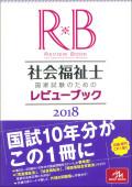 社会福祉士国家試験のための レビューブック2018
