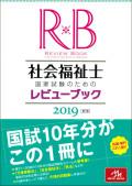 社会福祉士国家試験のための レビューブック2019