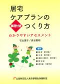 居宅ケアプランのつくり方 〜わかりやすいアセスメント〜