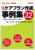 ケアプラン作成事例集32