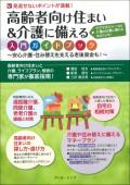 高齢者向け住まい&介護に備える入門ガイドブック
