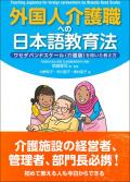 外国人介護職への日本語教育法