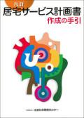 [六訂]居宅サービス計画書作成の手引