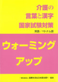 介護の言葉と漢字ウォーミングアップ(英語/ベトナム語)