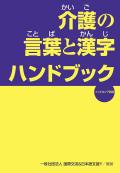 介護の言葉と漢字ハンドブック インドネシア語版