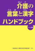 介護の言葉と漢字ハンドブック(ベトナム語版)