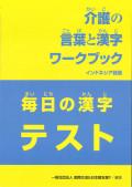 介護の言葉と漢字ワークブック毎日の漢字テスト(インドネシア語版)