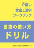 介護の言葉と漢字ワークブック言葉の使い方ドリル