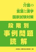 介護の言葉と漢字国家試験対策 段階別事例問題読解
