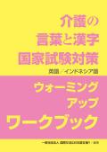 介護の言葉と漢字国家試験対策ウォーミングアップワークブック(英語・インドネシア語)