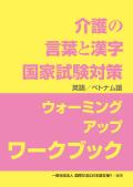 介護の言葉と漢字国家試験対策ウォーミングアップワークブック(英語・ベトナム語)