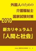 外国人のための介護福祉士国家試験対策新カリキュラム�「人間と社会」2018