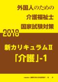 外国人のための介護福祉士国家試験対策新カリキュラム�「介護」-1