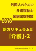 外国人のための介護福祉士国家試験対策新カリキュラム�「介護」-2