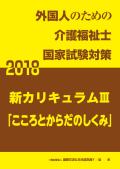 外国人のための介護福祉士国家試験対策新カリキュラム�「こころとからだのしくみ」