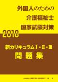 外国人のための介護福祉士国家試験対策新カリキュラム�・�・� 問題集 2018