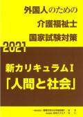 K043 2021新カリキュラムⅠ「人間と社会」