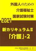K045 2021新カリキュラムⅡ「介護」-2