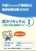 外国人のための介護福祉士国家試験対策 新カリキュラム1「人間と社会」「医療的ケア」2022