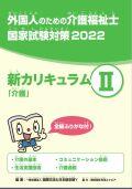 外国人のための介護福祉士国家試験対策新カリキュラム2「介護」 2022