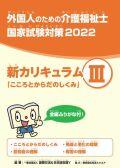 外国人のための介護福祉士国家試験対策 新カリキュラム3 「こころとからだのしくみ」 2022