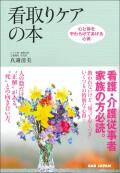 11.改訂ケアマネ必携!医療知識ハンドブック.jpg