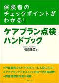 13.ケアマネ・福祉職のためのモチベーションマネジメント.jpg