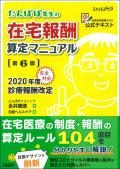 24.すぐに役立つ366日記念日事典(セット).jpg