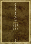 岩田克夫の老人福祉論