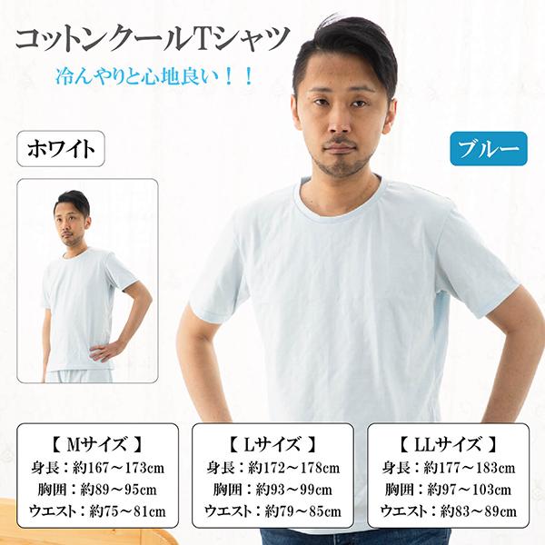 コットンクールTシャツ