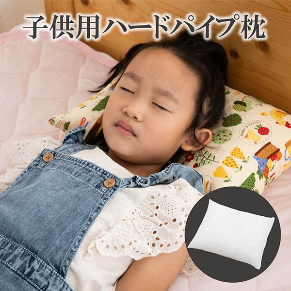 子ども枕,カントリー,ハードパイプ