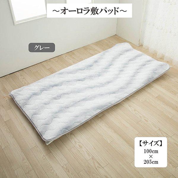 敷きパッド 暖かい シングル 冬 人気 フランネル シーツ ベッドシーツ ベッドパッド オーロラ 100×205cm 正規品 グレー