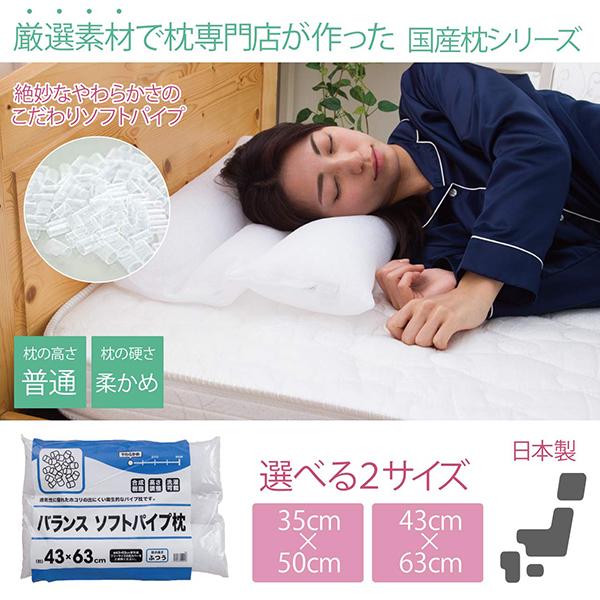 日本製 枕 厳選素材で枕専門店が作った 洗える バランス ソフトパイプまくら 高さふつう やわらかめ タイプ 35×50cm