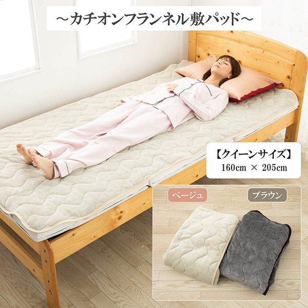 敷パッド 暖かい クイーン 冬 あったか 人気 フランネルシーツ ベッドシーツ ベッドパッド 160×205cm 正規品