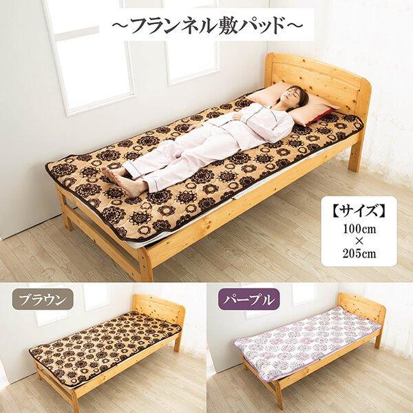 敷きパッド 暖かい シングル 冬 あったか 人気 フランネル シーツ ベッドシーツ ベッドパッド 100×205cm 正規品