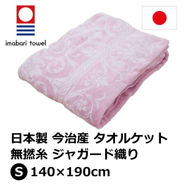 今治産 タオルケット 無撚糸 ジャガード織り サイズ 140×190cm 日本製 (ピンク)